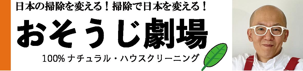 【ナチュラルハウスクリーニング】おそうじ劇場 神奈川・東京